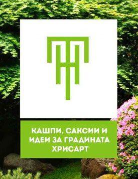 Кашпи за градината от ХрисаАрт