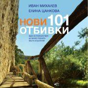 ivan-mihalev-101-otbivki-kn