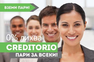 Краткосрочно онлайн кредитиране за български граждани