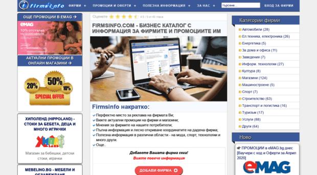 FIRMSINFO: Все повече интернет магазини предлагат кодове за отстъпки
