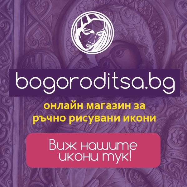 http://www.bogoroditsa.bg/